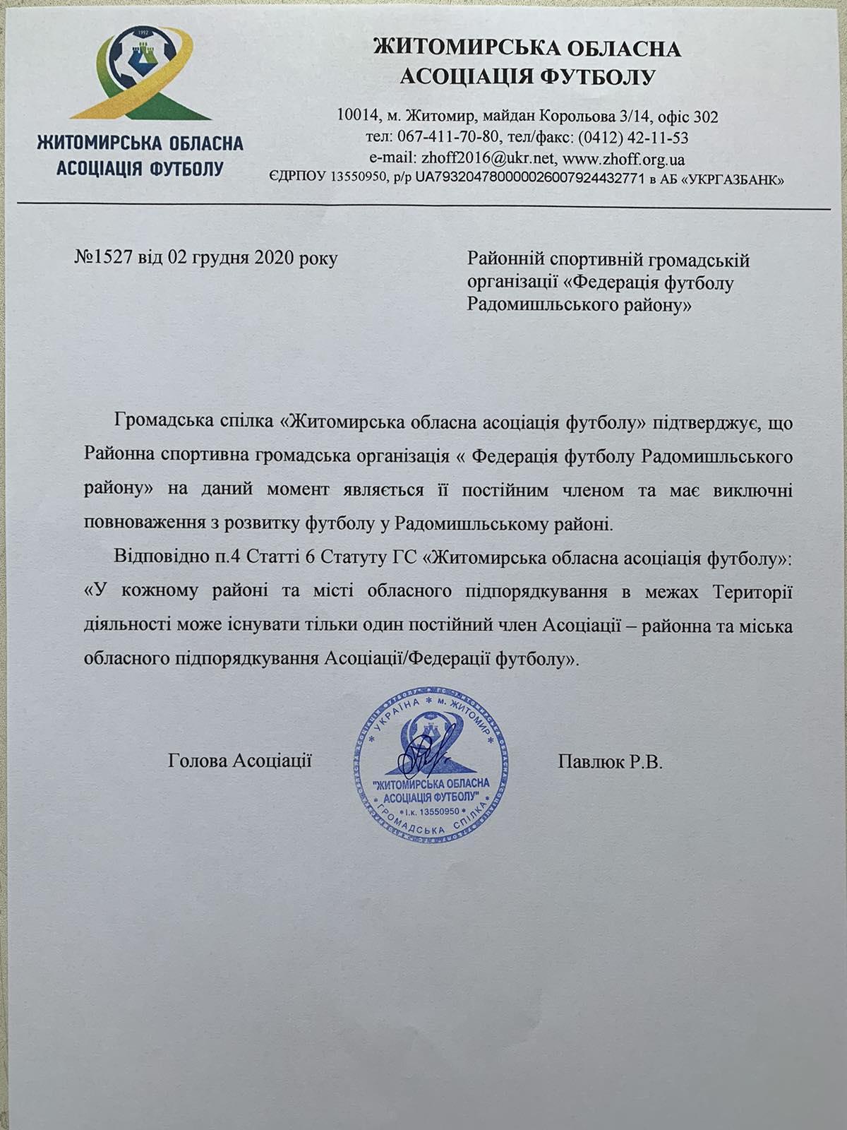 """Лист """"Житомирської обласної асоціації футболу"""""""