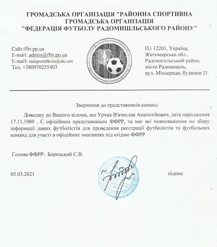 Заявкова кампанія, та лист від ФФРР до представників.